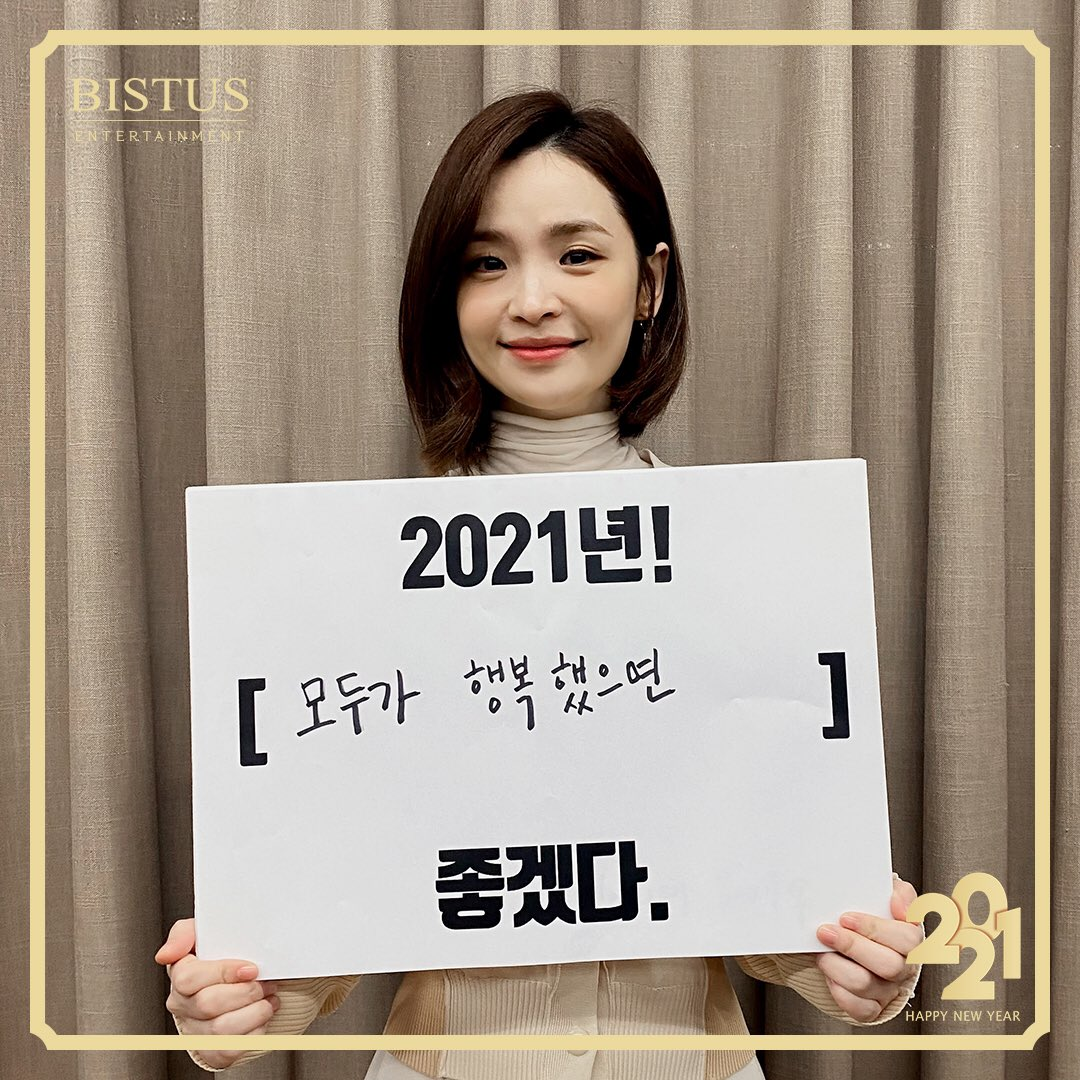 "20201231 Bistus Entertainment Naver Update 📸 Jeon Mido wrote: ""I wish everyone happiness in 2021."" ""Please look forward to Hospital Playlist Season 2!!!"" 🔗 m.post.naver.com/viewer/postVie… #JeonMido #전미도"