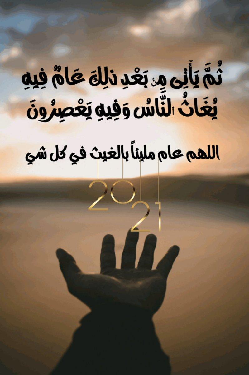 #السنة_الجديدة #يارب دعوة لكل #أمة_نبينا_محمد https://t.co/T3N4xhq7wy