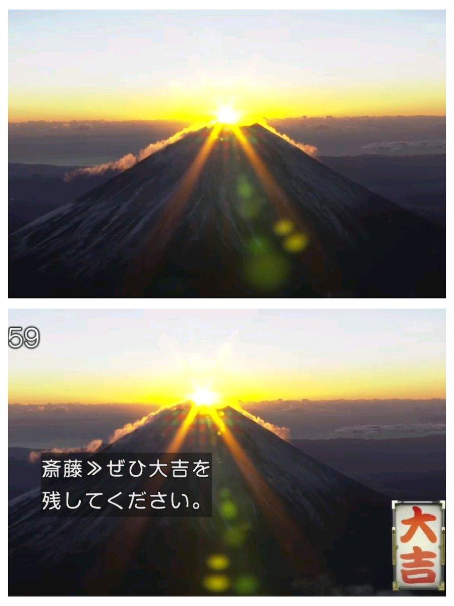 2021 ダイヤモンド 富士
