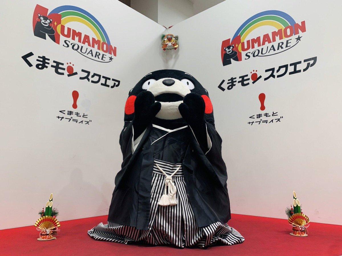 おはくま〜!新年あけましておめでとうございますだモン☆2021年もみなさんと一緒に、たくさんの思い出ば作っていくモーン!今年もよろしくお願いいたしますだモン☆