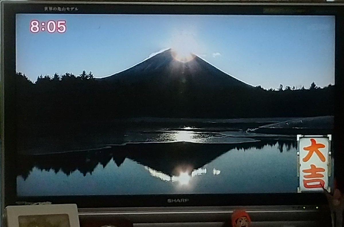 テレビ おみくじ フジ