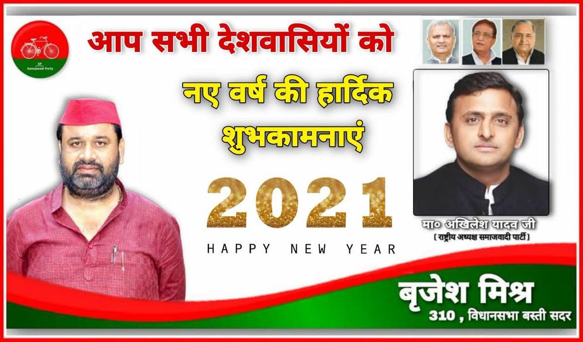 आप सभी को नव वर्ष की हार्दिक शुभकामनाएं,  @yadavakhilesh @dimpleyadav @NareshUttamSP @BirendraMla @samratsamajwadi @BrajeshYadavSP @proframgopalya1 @samajwadiparty @pawanpandeysp @profamishra @juhiesingh @atulpradhansp @sunilyadv_unnao @rajeshyadavmlc