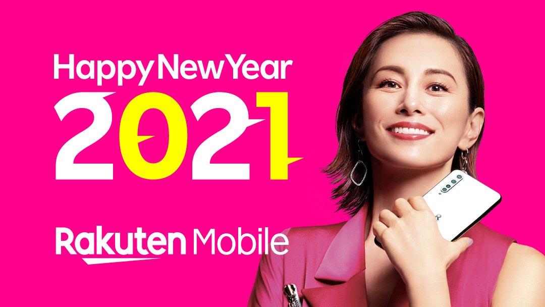 明けましておめでとうございます。#楽天モバイル は、より一層のサービス向上を図り、皆様に選んでいただける携帯キャリアになれるように、努力して参ります。本年もどうぞよろしくお願いいたします。  #謹賀新年 #2021年 ▼詳しくはコチラ