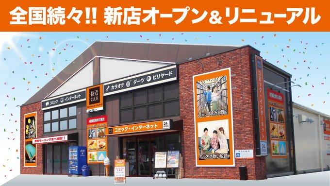 kaikatsuclub_jpの画像