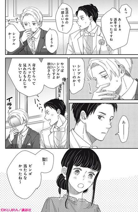 スイッチ ホン ノウ ホンノウスイッチ[comic tint]分冊版(28)(最新刊)