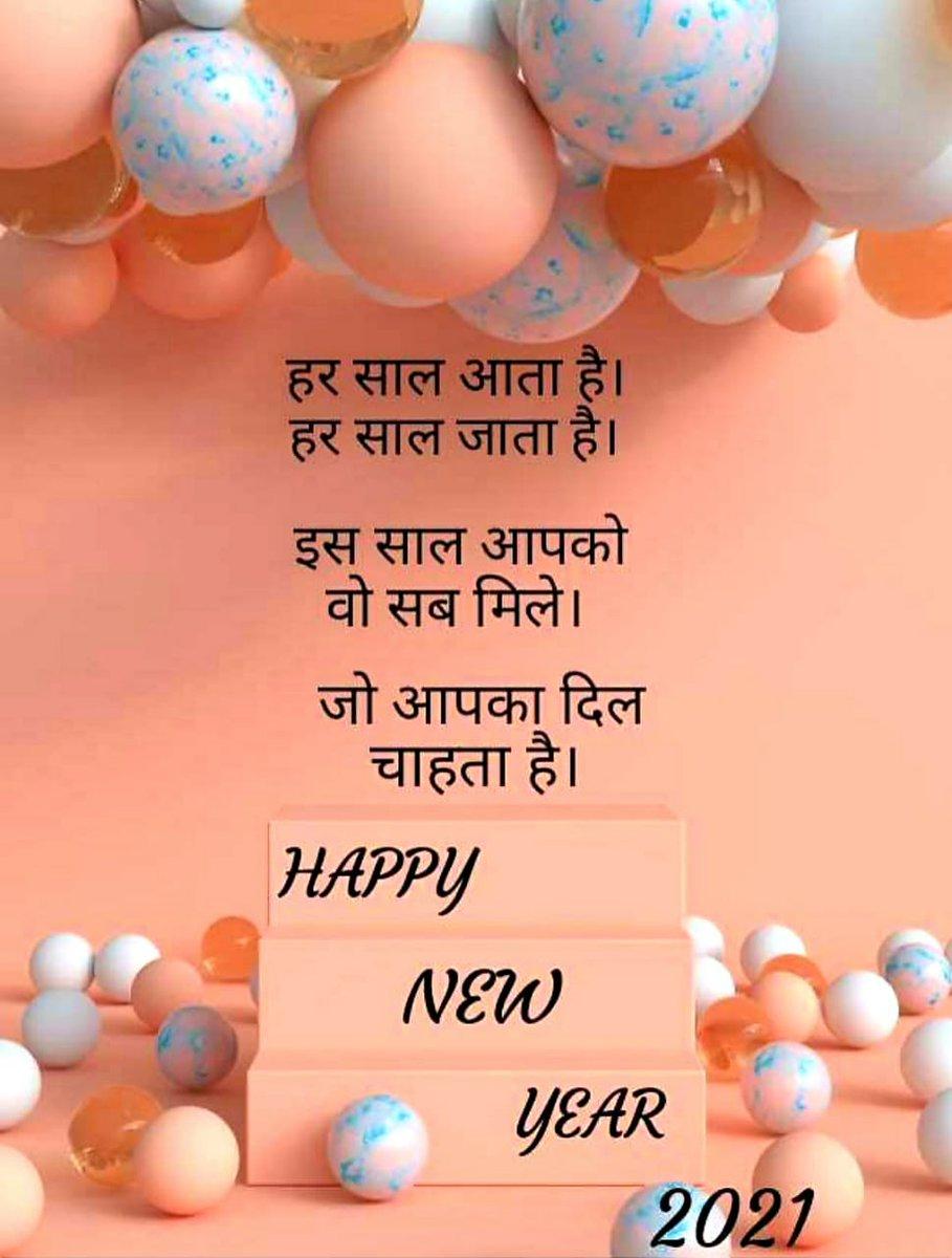 @juniorbachchan Happy New Year 2021.🙏🌹❤