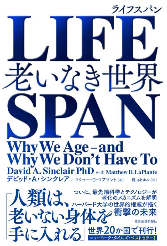 老化予防ライフハックの決定版❗️  老化を加速化する、これまでの生活・世界とはサヨナラするとき👋🏻  アレクシアさん、良著の紹介とまとめをありがとうございます。おかげで、寿命が1ヶ月くらい延びたかも😚  #lifespan #資本主義ハック
