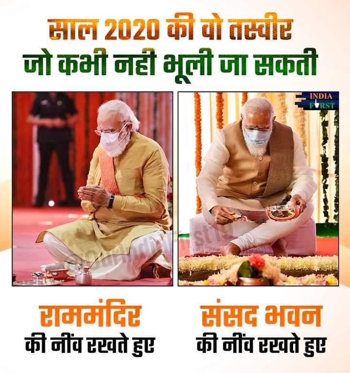@mangeshkarlata @narendramodi 🙏🚩 जय श्री राम ⛳🇮🇳 कड़ी मेहनत हमेशा सफलता लाती है 2021 की हार्दिक शुभकामनाएं 🎊🎉🕉️