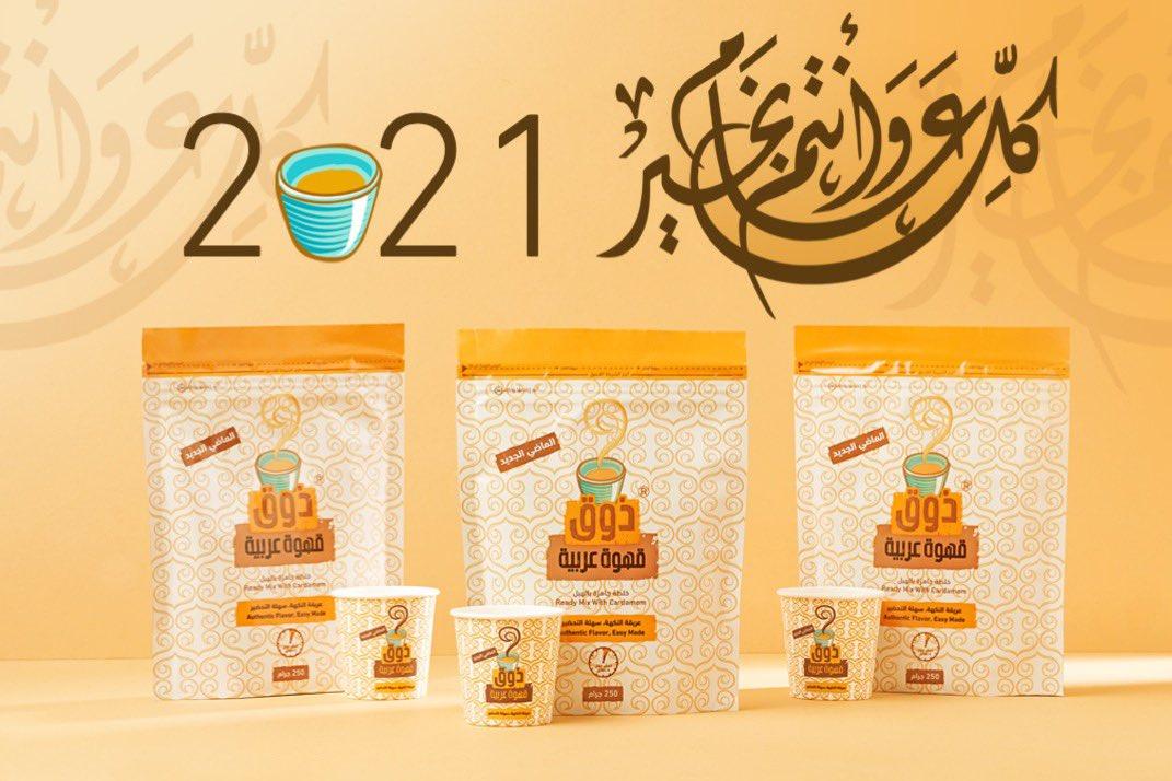 نتمنى لكم سنة سعيدة 2021 ❣️🍃وكل عام وأنتم بخير 🌷💘..  #قهوة_ذوق 🌷🍃 #سنه_جديده_2021  #السنة_الجديدة_2021 https://t.co/YqLrZ3DZvK