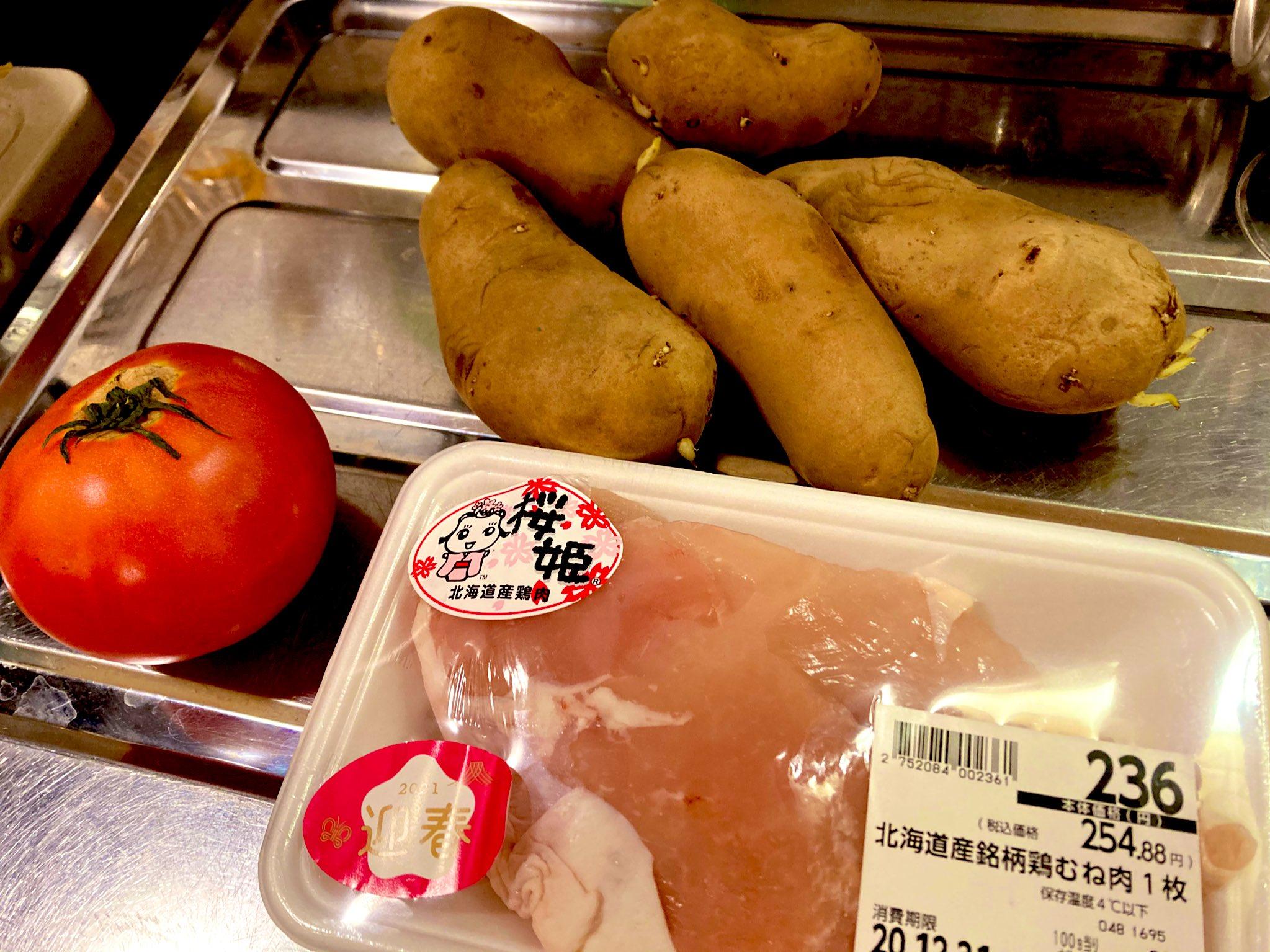 メインの材料はお芋・鶏肉・トマト