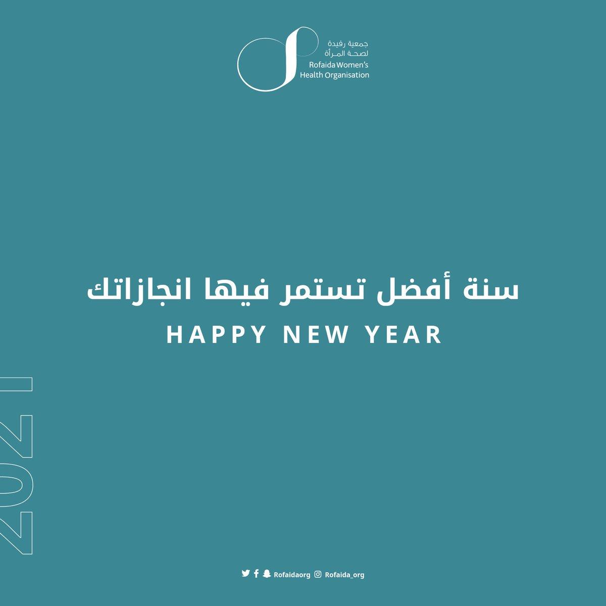 ١ يناير ٢٠٢١:   سنة جديدة وسعيدة على كل النساء وأحبابهم..  نتمنى لكم سنة أفضل تستمر فيها انجازاتكم وتنعموا فيها بالحب ✨💕