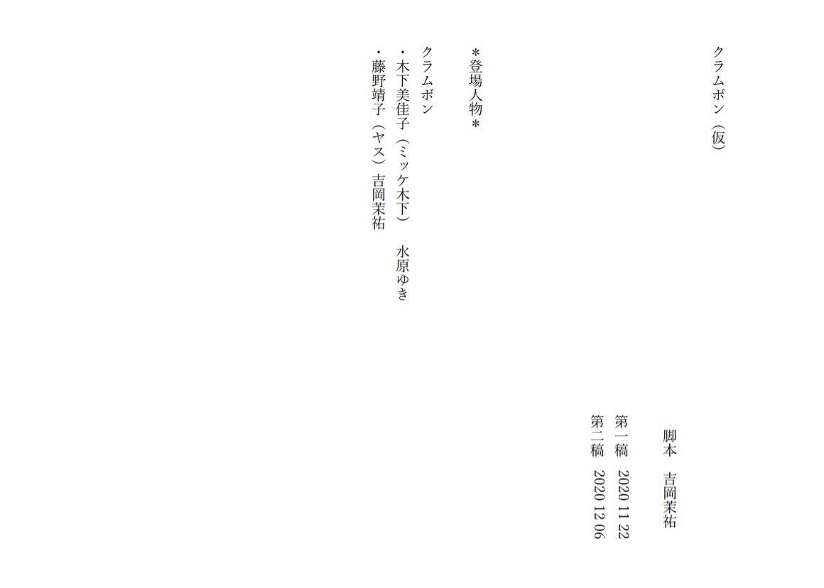 吉岡 鷲崎 モード スタイル