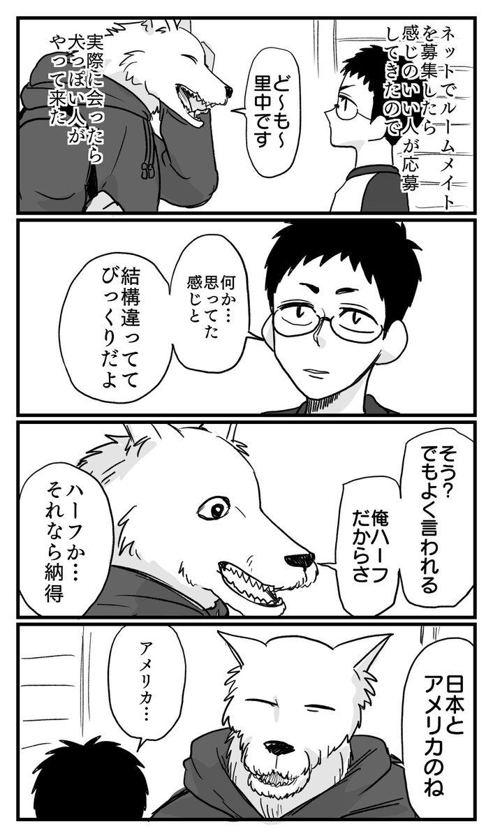 漫画『ルームシェア』※再掲
