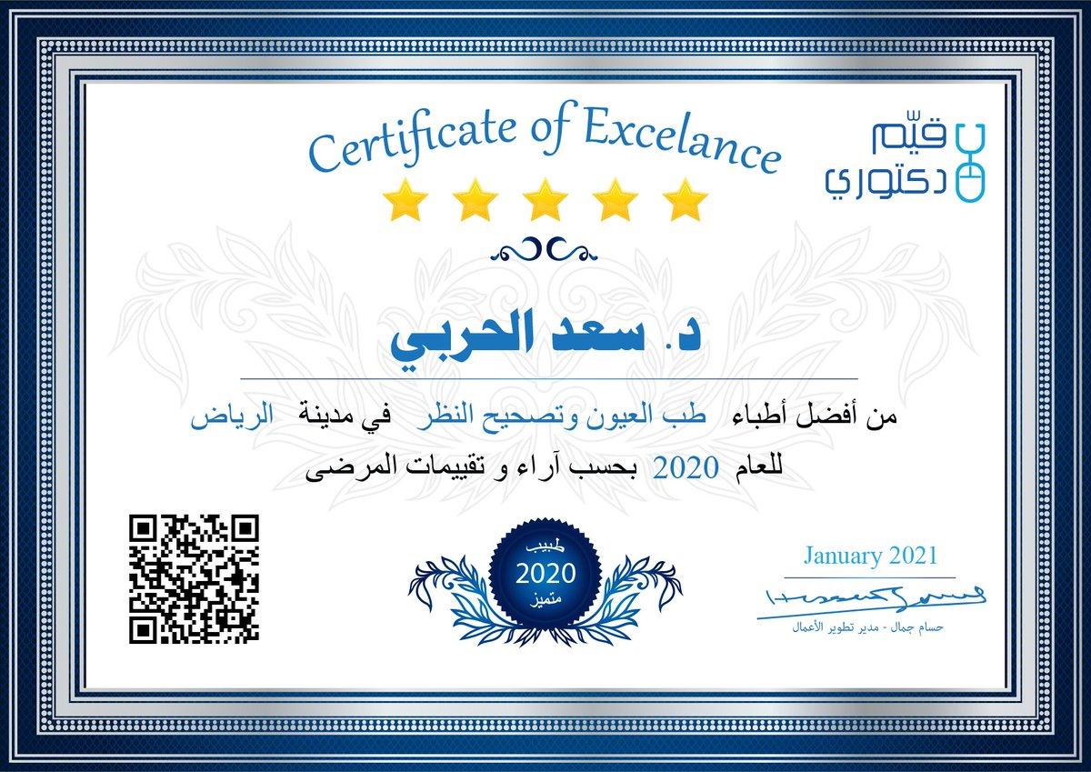 👨⚕️😃 نبارك للدكتور #سعد_الحربي احد #افضل_اطباء_2020 في تخصص #العيون بحسب التجارب و التقييمات على #قيم_دكتوري     #فضفضة_طبيب #صوت_الطبيب #الرياض #الرياض_الان #اخبار_الرياض #السعودية #تجربة_المريض #تقييمك_يساعدهم  @DrSaadAlharbi
