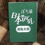 金額よりも気になる?「日本昔ばなし」が書かれた浦島太郎!