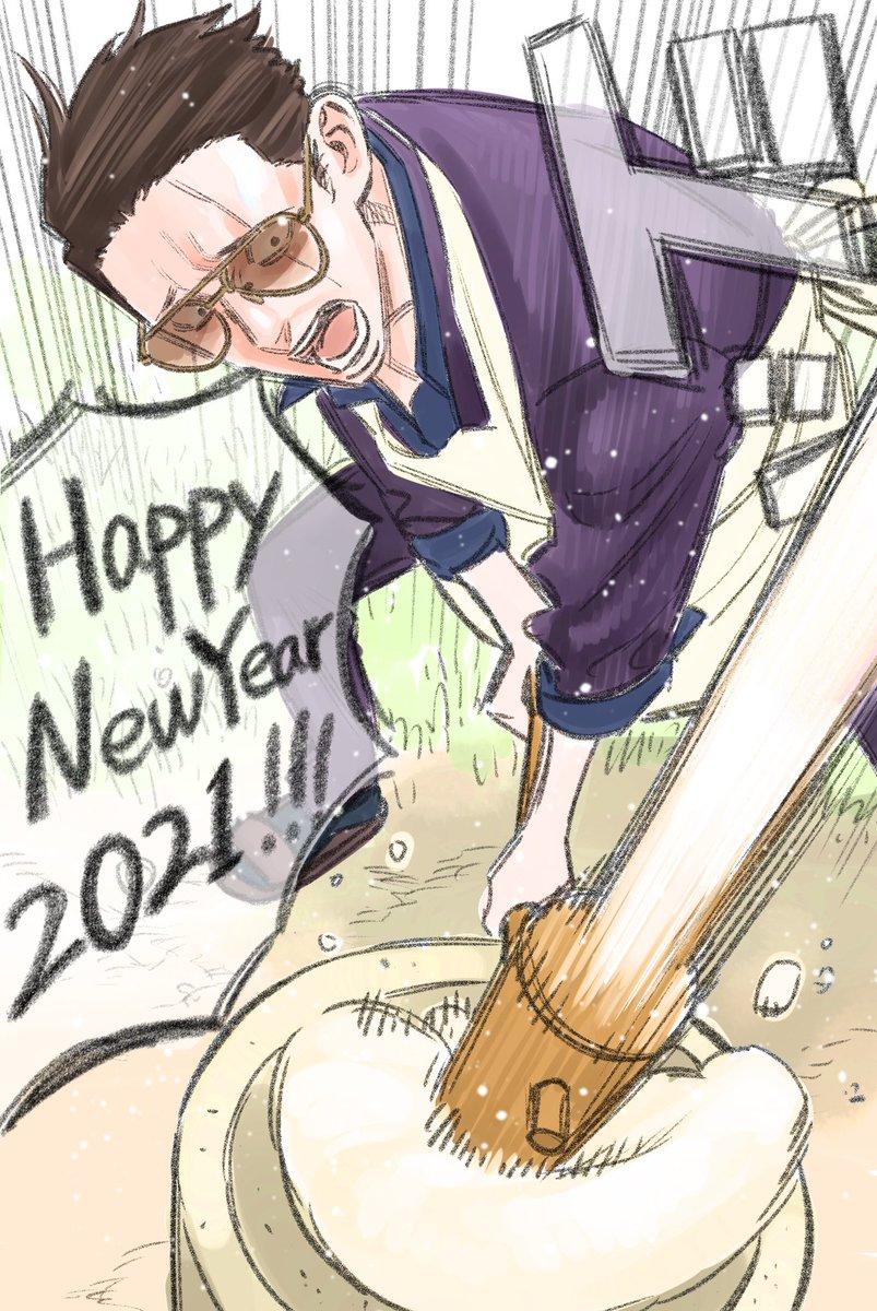 あけましておめでとうございます。 皆様にとって良い一年になりますように