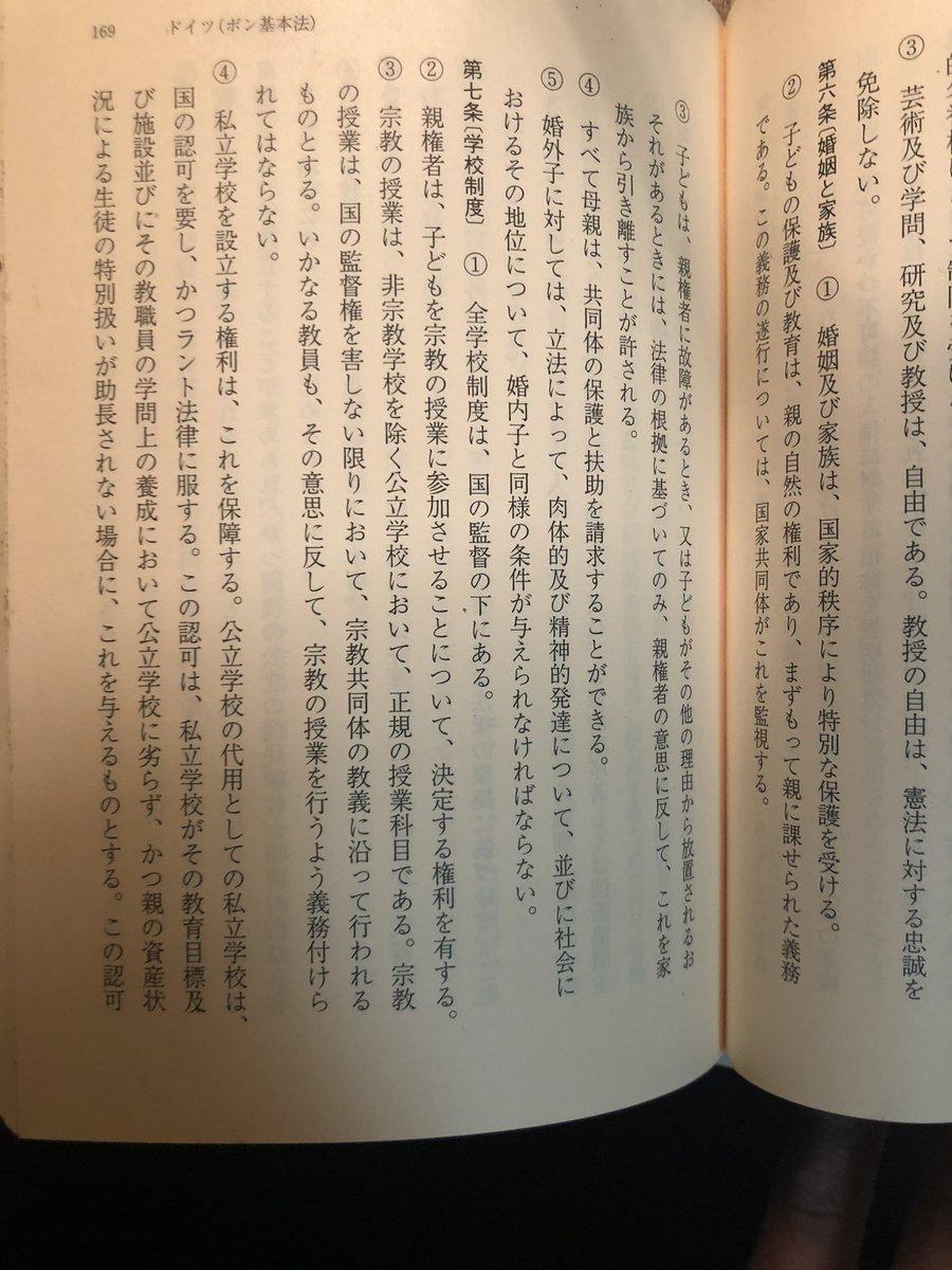 """千石杏香 ◇ すしプロ on Twitter: """"ドイツの基本法(憲法)は、ここ70 ..."""