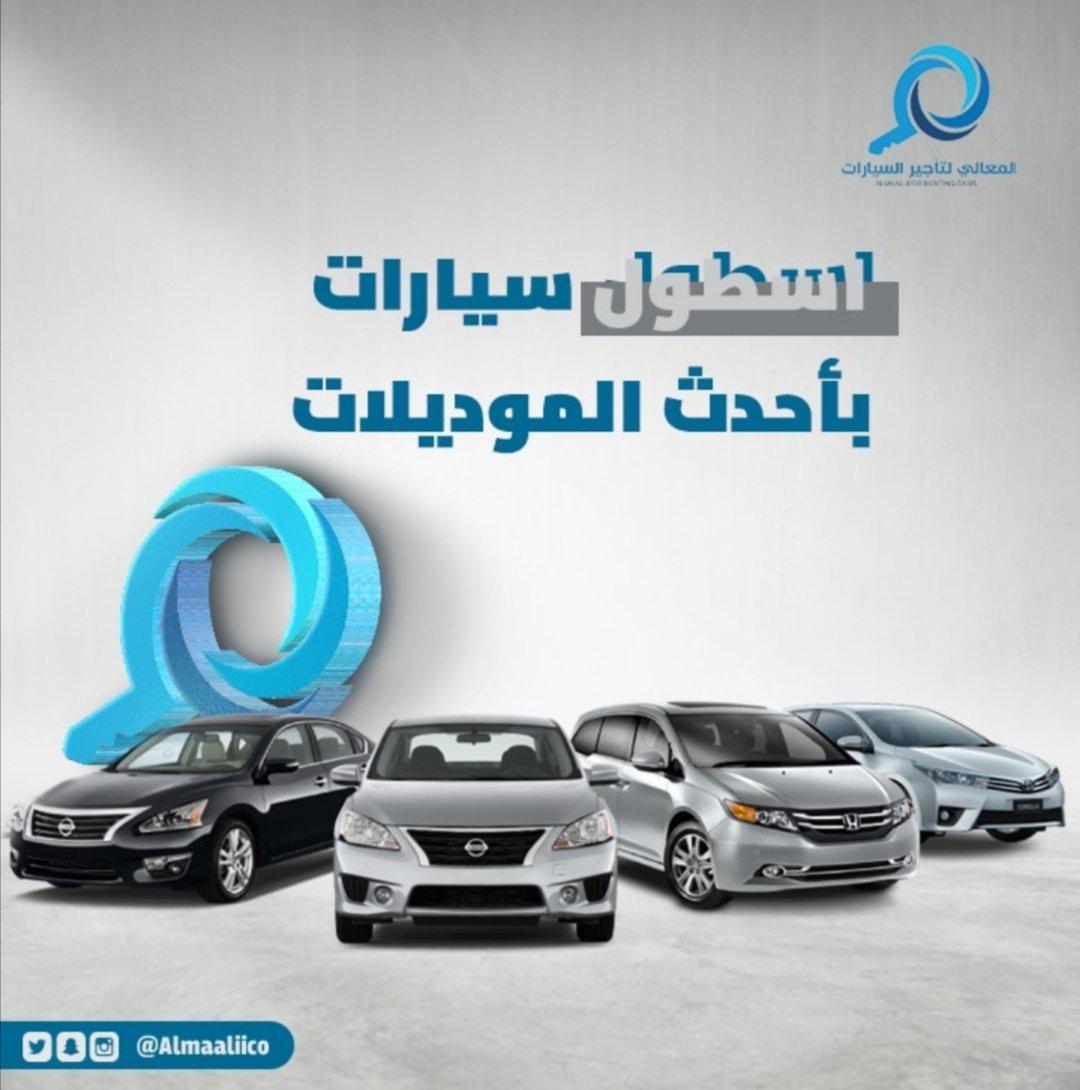 المعالي لتأجير السيارات Almaali4renting Twitter