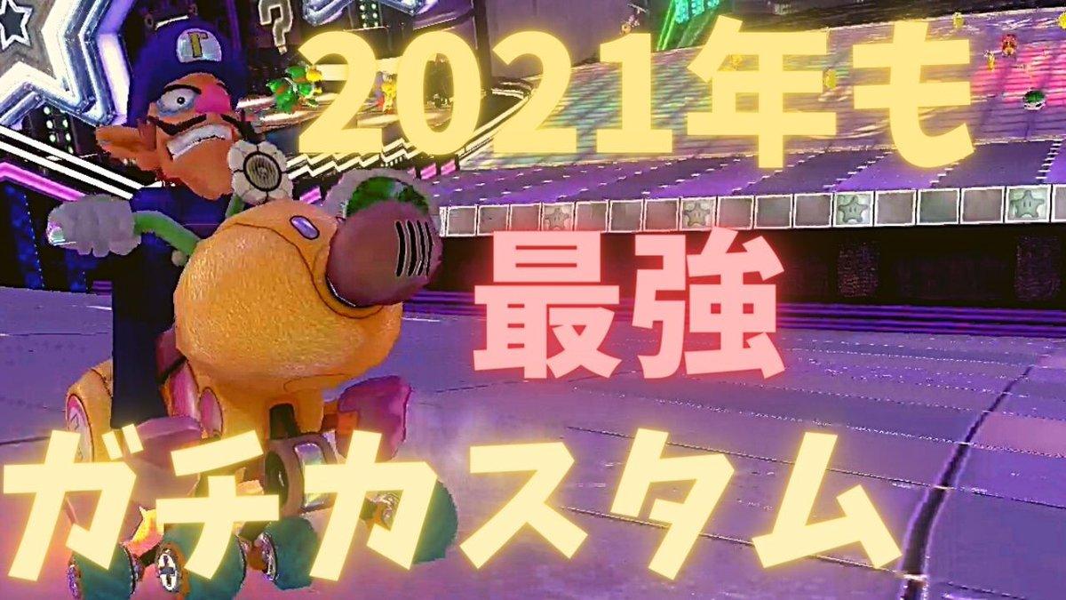 カスタマイズ マリオ カート 8 デラックス 最強