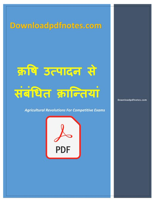 Agricultural Revolutions For Competitive Exams