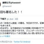 1人で8回も署名に投票して不正はしていないと言い張るフェミニスト!