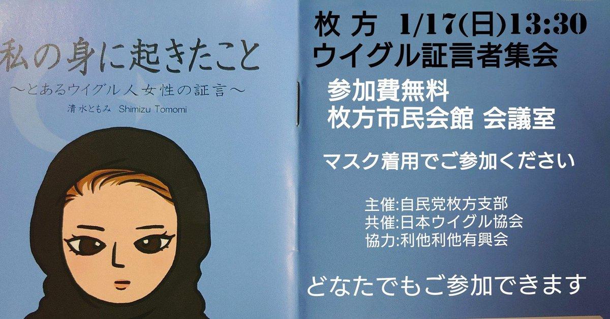 協会 日本 ウイグル