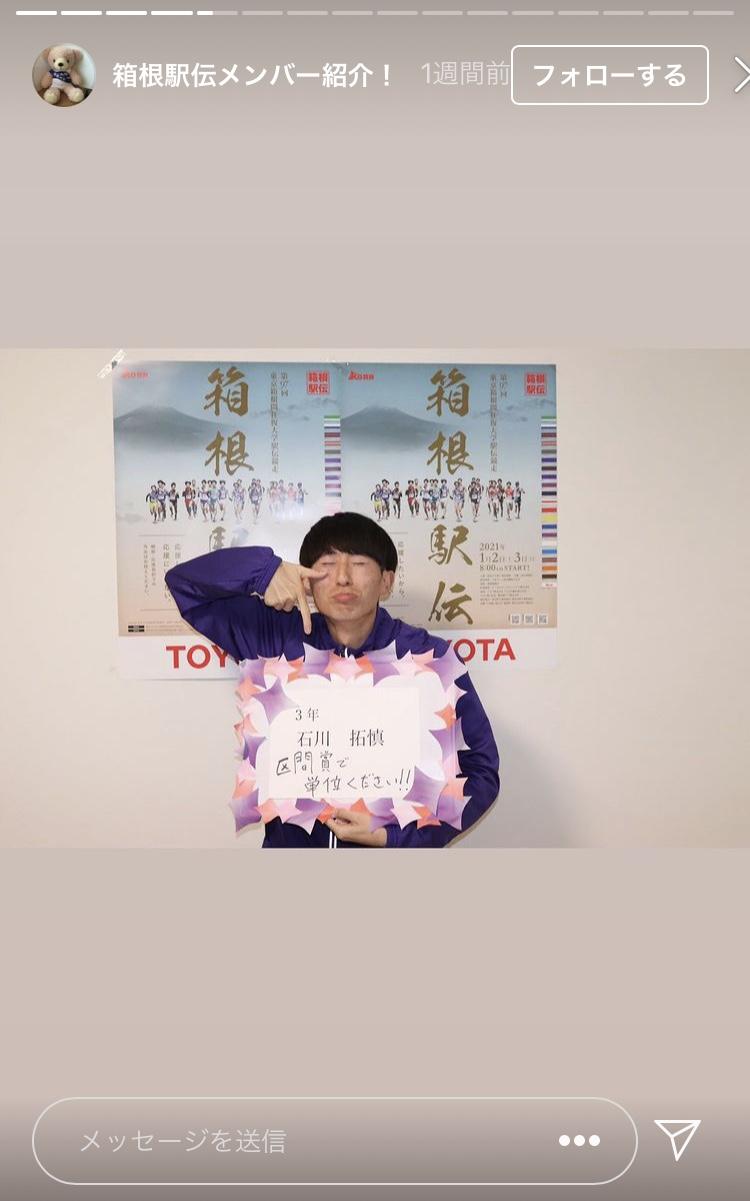 石川拓慎(駒沢大学)がイケメン!彼女や好きなタイプを調査