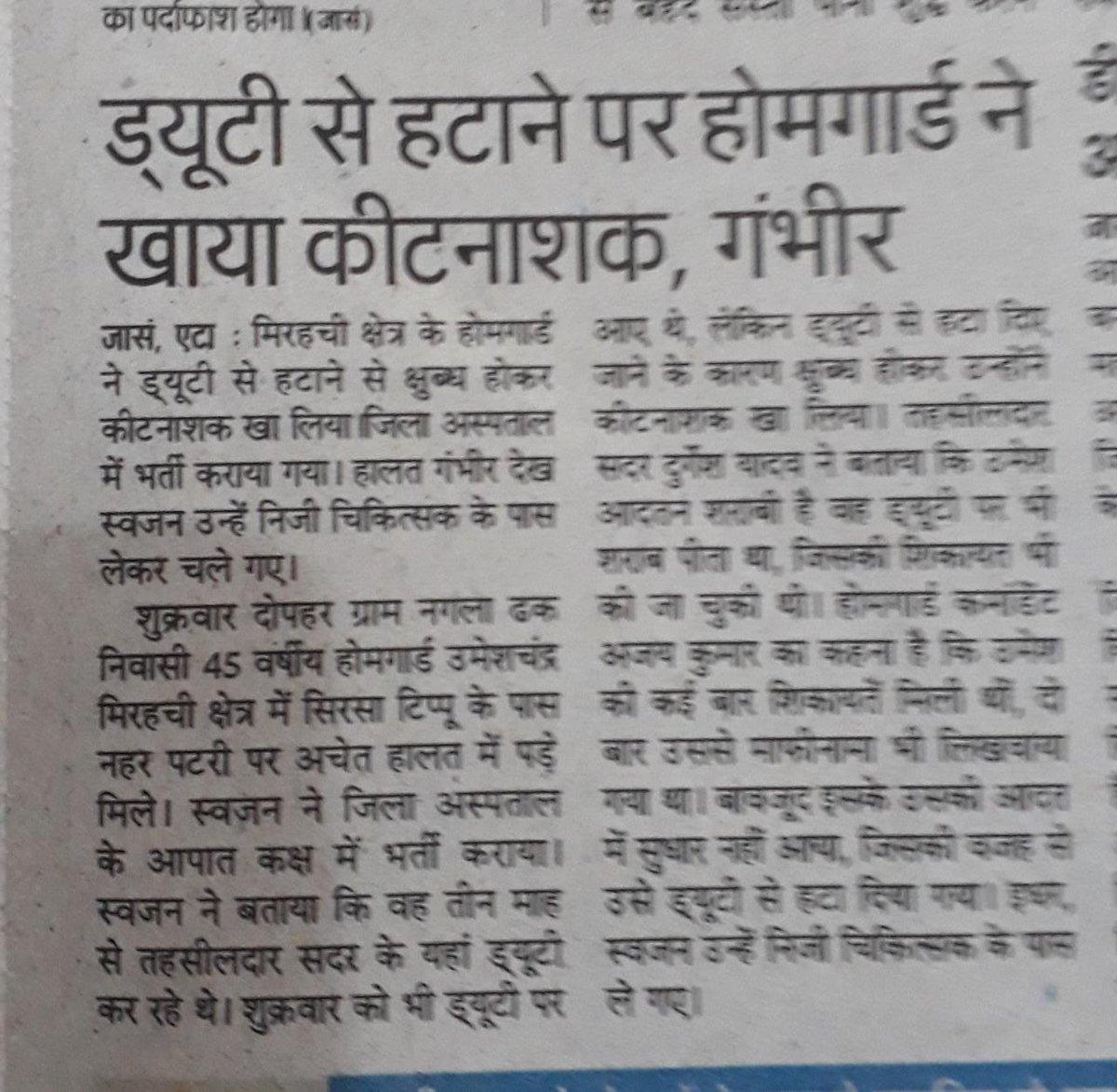 @RahulGandhi @AjayLalluINC होमगार्ड जवान को हत्या के लिए मजबूर किया जाता है बार-बार बजट का बहाना बनाकर ड्यूटी से हटा देना यह होमगार्ड्स अधिकारियों द्वारा एवं शासन द्वारा आत्महत्या करने के लिए मजबूर करना है जब आपके पास में बजट नहीं है  तो