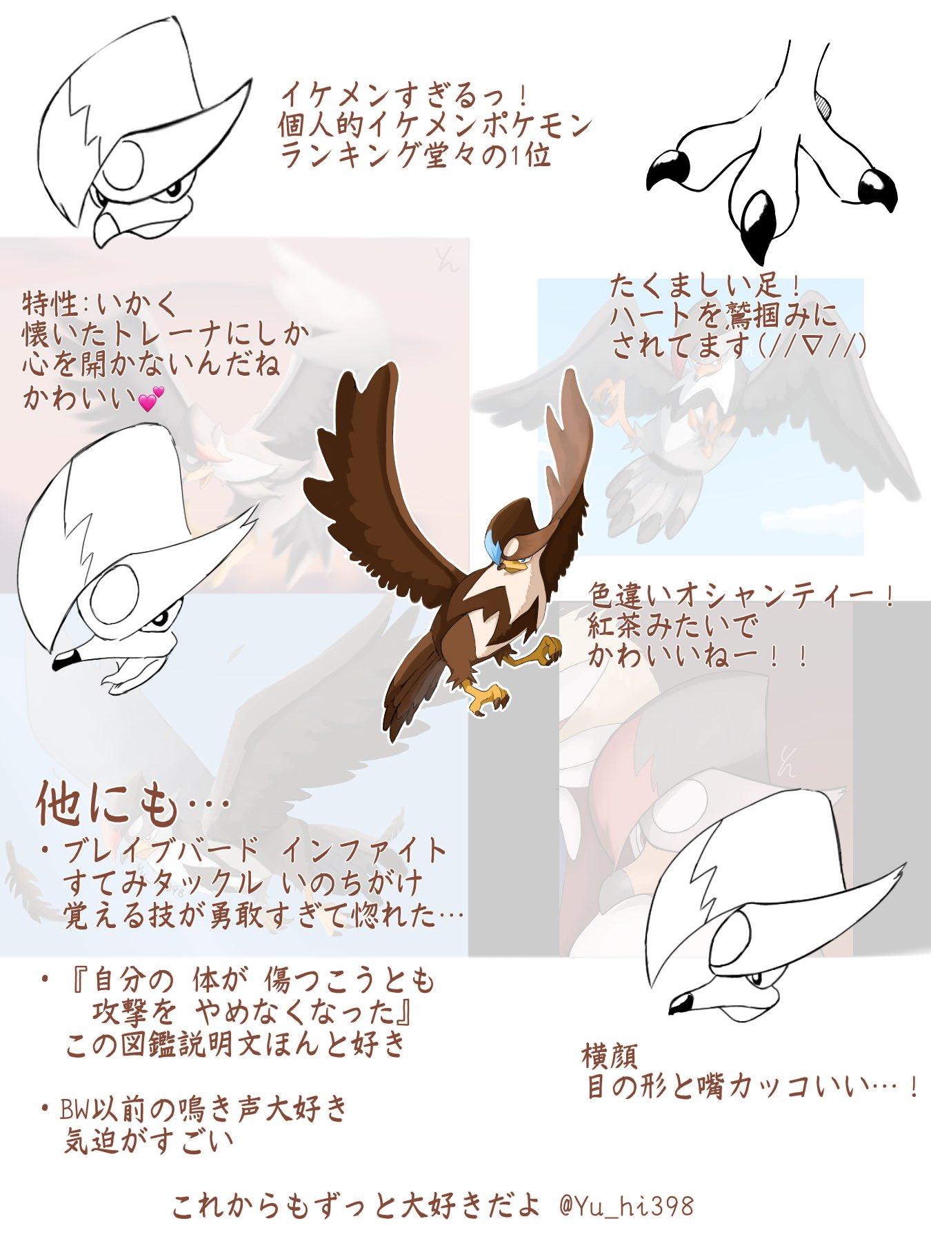 ポケモン いのちがけ ロマン技(ポケモン)