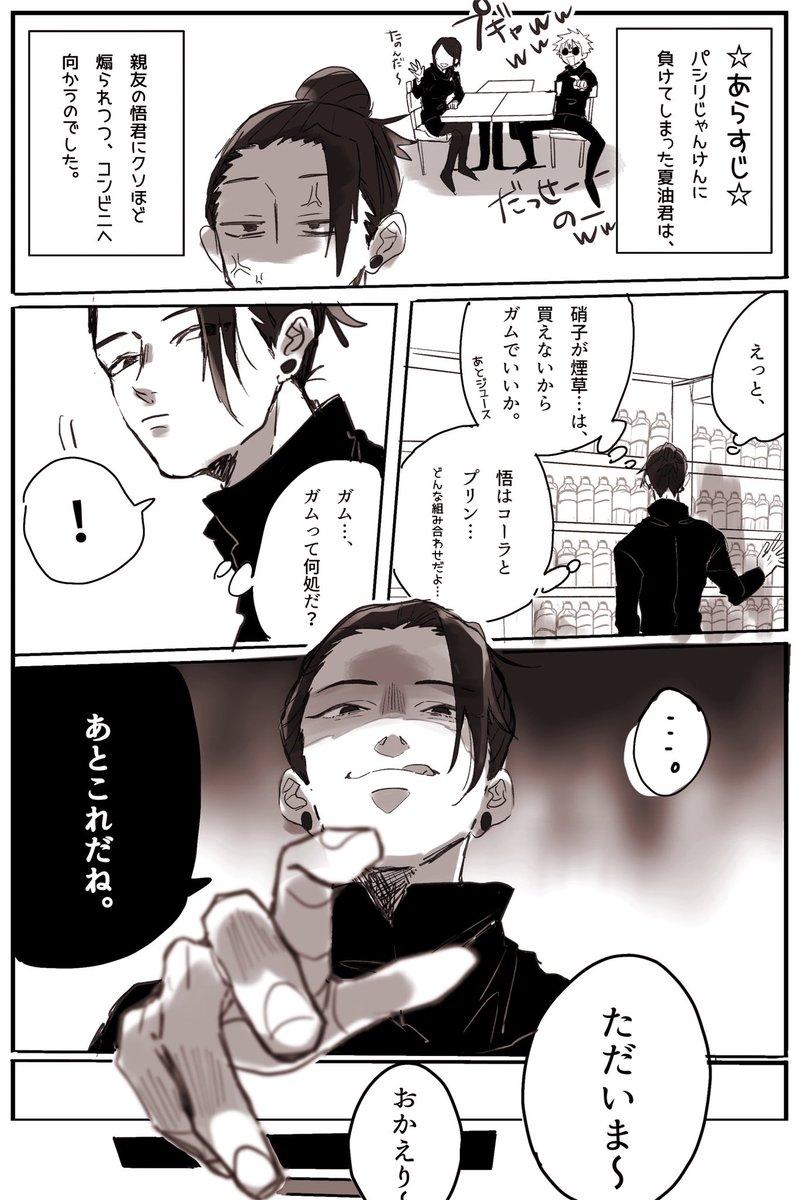 ☆次回☆ 夏「悟、輪ゴムスイカ割りって知ってるかい?」お楽しみにィッ!!(大嘘)