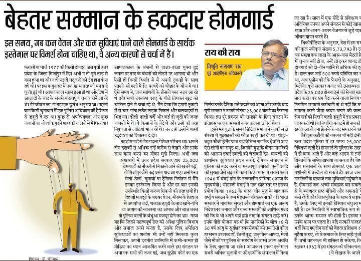 @RahulGandhi @AjayLalluINC कब तक स्वयंसेवक के नाम पर होमगार्ड जवानो का उत्पीड़न किया जाता रहेगा सरकार द्वारा क्यों तुष्टीकरण किया जा रहा है सुविधा देने के नाम पर स्वयंसेवक, काम लेने के नाम पर पुलिस सहायक, दोहरी नीति बंद करो होमगार्ड जवानो का हक दो