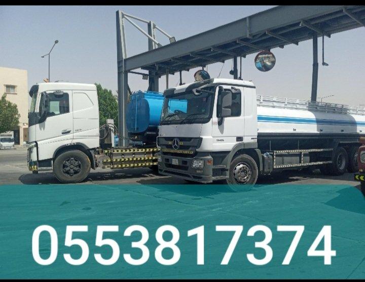 رقم وايت ماء الرياض 0553817374 Qztu5ypgvjhfqos Twitter