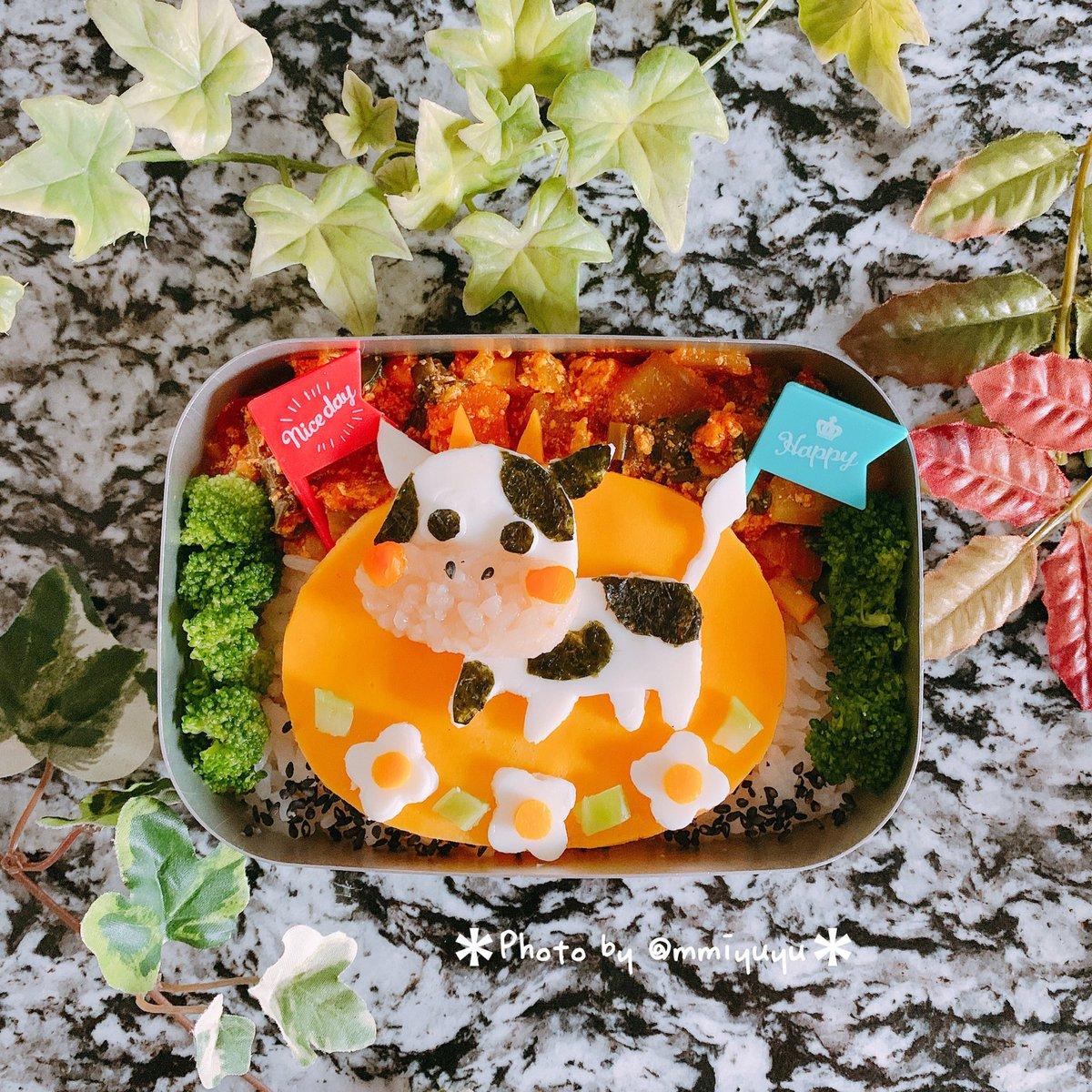 昔々に作ったけれど ちょうど丑年なので 今更ながら🐄  着色料不使用の #無添加デコ弁 🍙ྀི  #2021年 #丑年   #無添加キャラ弁 #無添加 #キャラ弁 #デコ弁 #弁当 #料理  #lunch #cooking #art #food #foodart #organic #牛