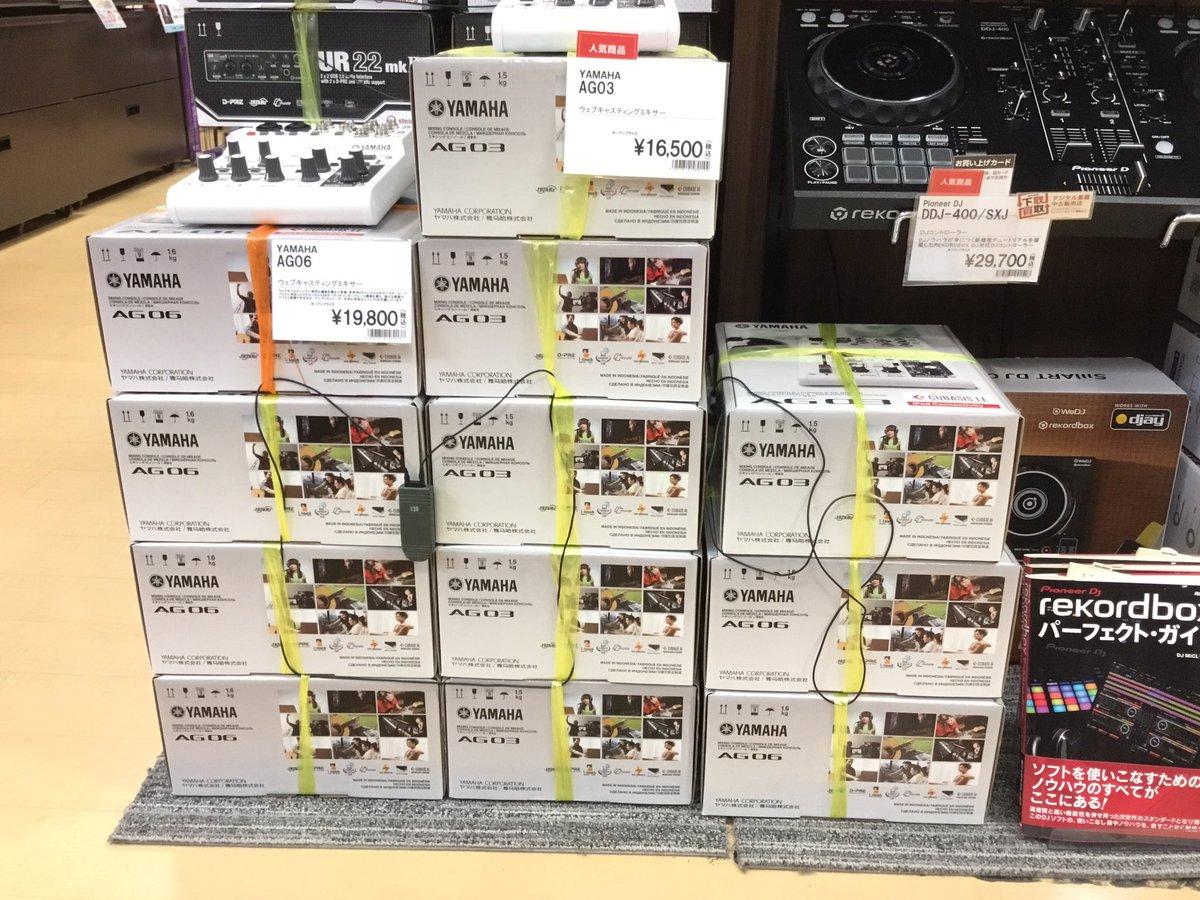 【沢山あります😱】靴屋さんの様に箱積んでますけど、人気の #YAMAHA のミキサーです😆   商品の詳細はこちらからどうぞ(デジマート)