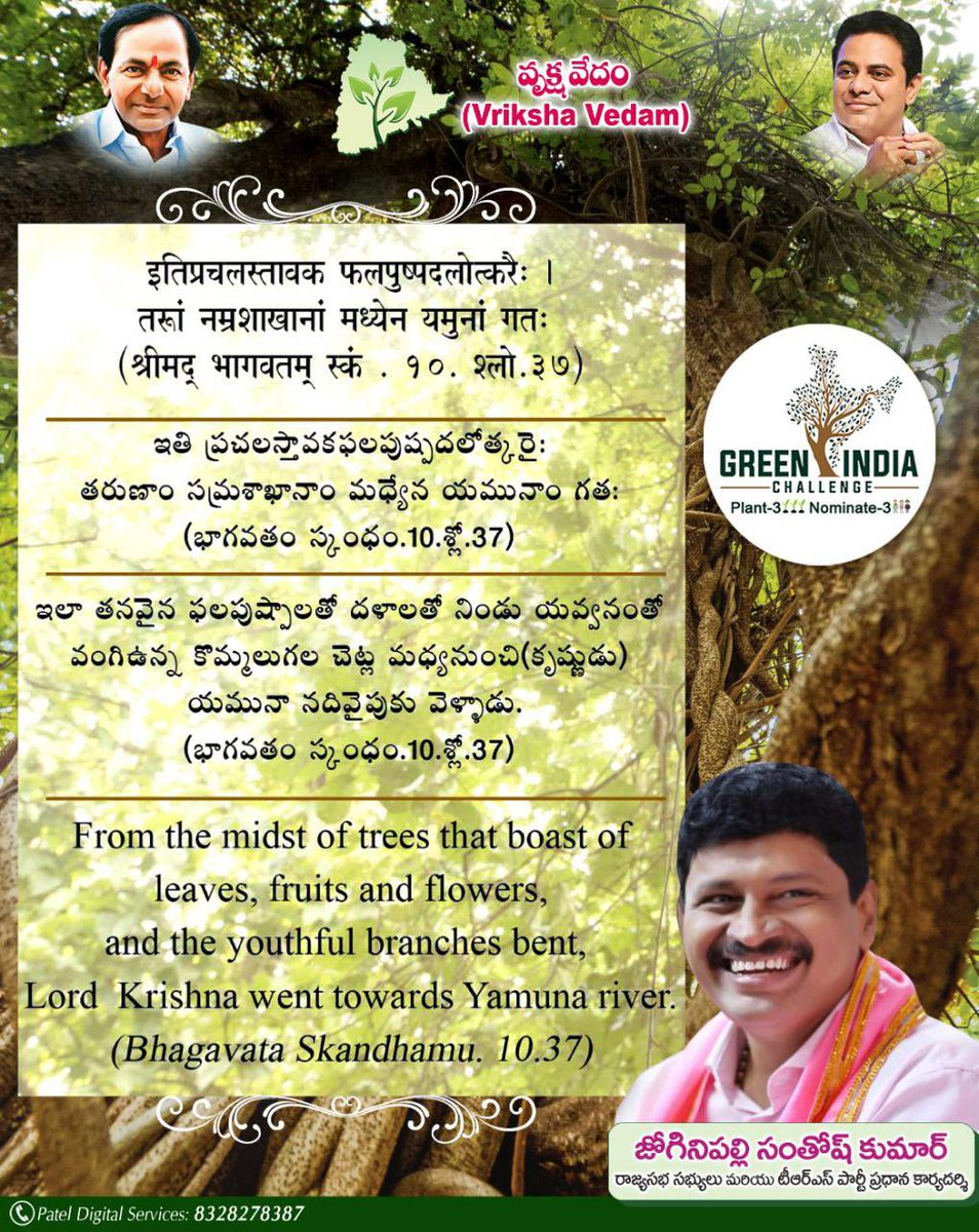 We can find many instances where it is mentioned about the #Trees and it's importance. This is one of such👇Healthy trees healthy people.  #BhagavathaSkandhamu 📚  #VrikshaVedam 📖  #GreenIndiaChallenge 🌱🌱🌱.