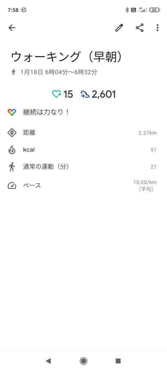 ✨#散歩365 115日目✨ ✅江東区塩浜⇒豊洲⇒ ✅7.4km(GoogleMap) ❌2.27㎞(GooglFit計測・バグ) ✅Music:#新垣結衣  過去最悪のGoogleFitバグ😱 2時間歩いたのに「28分」って😅💦 ほとんどの歩行データ消えました🤣  #散歩 #ウォーキング #GoogleFit #バグ