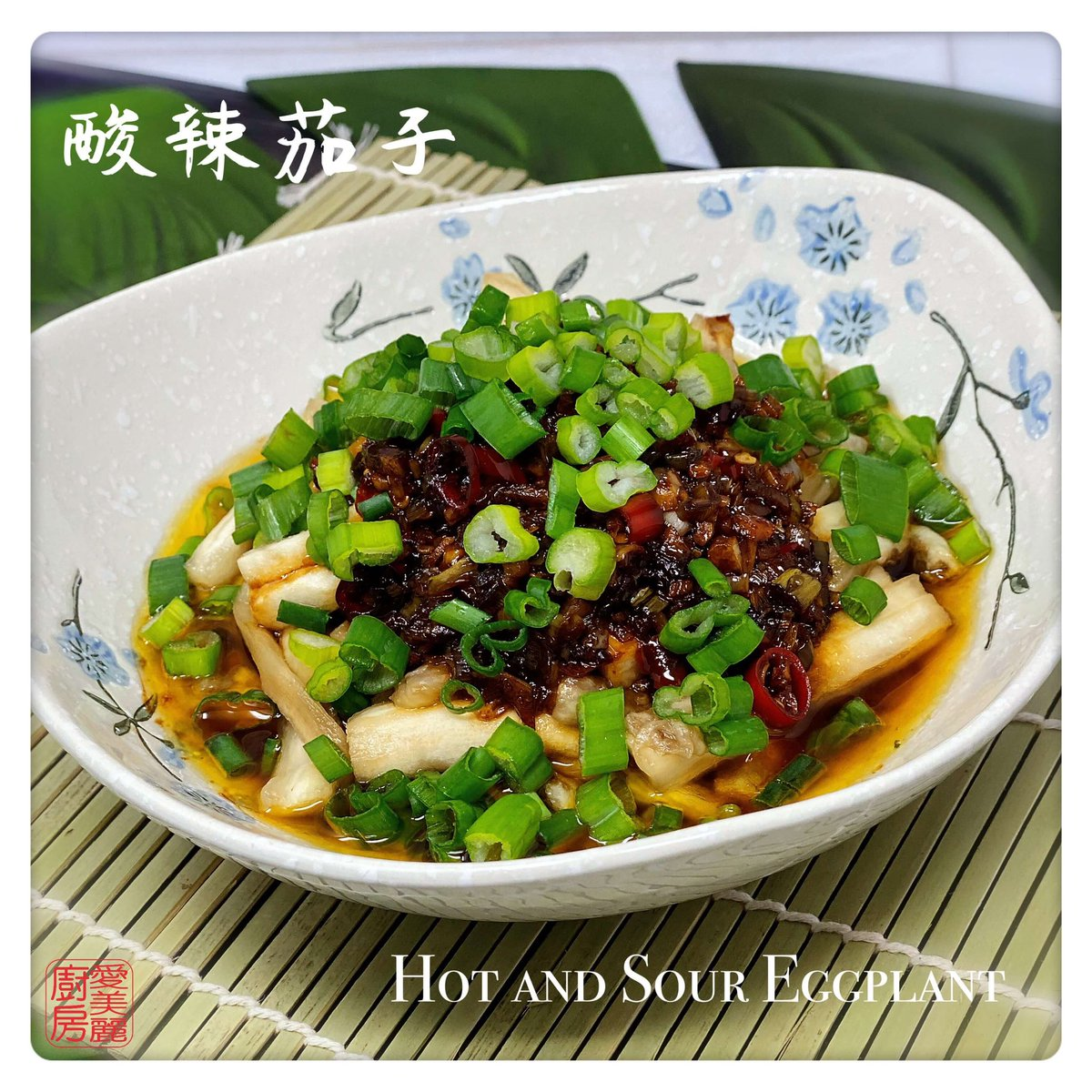 Hot and Sour Egg Plant 酸辣茄子 recipe just posted. The texture is perfect and the sauce is nothing short of amazing! A must try! 🥢🥡😋    #auntieemilyskitchen #homemade #homecooking #homecooked  #foodie #yummy #goodeats #nomnom #chinesefood #veggies