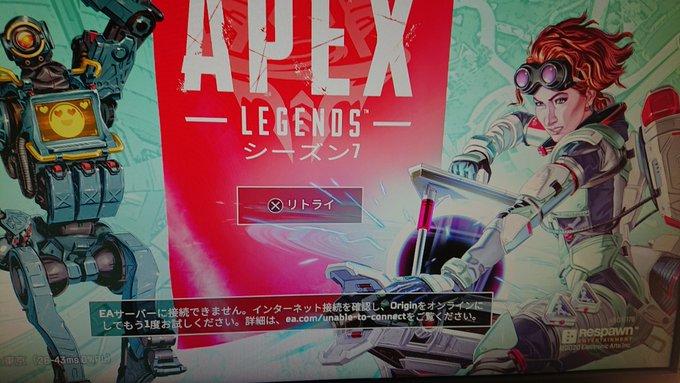 落ち Apex サーバー
