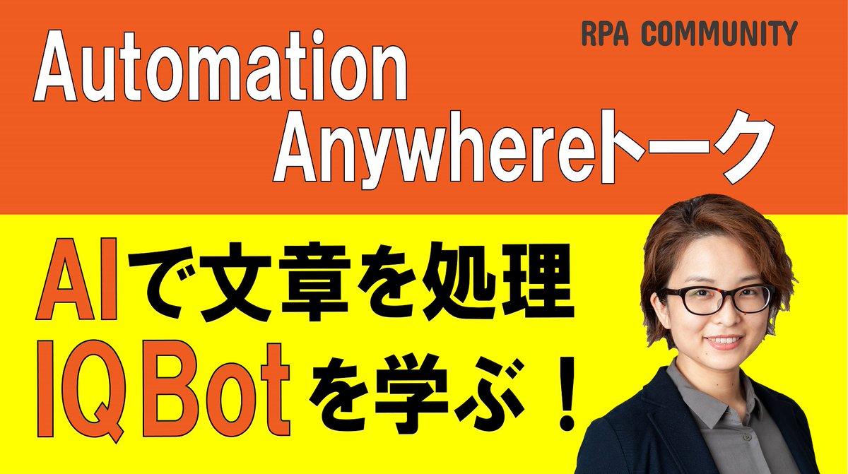 AIで文章を処理!「IQ Bot」を学ぶイベント✨Automation Anywhere好きな皆様お待たせしました!今週金曜開催です!ぜひご参加ください!参加⇒ #RPALT  #AutomationAnywhere