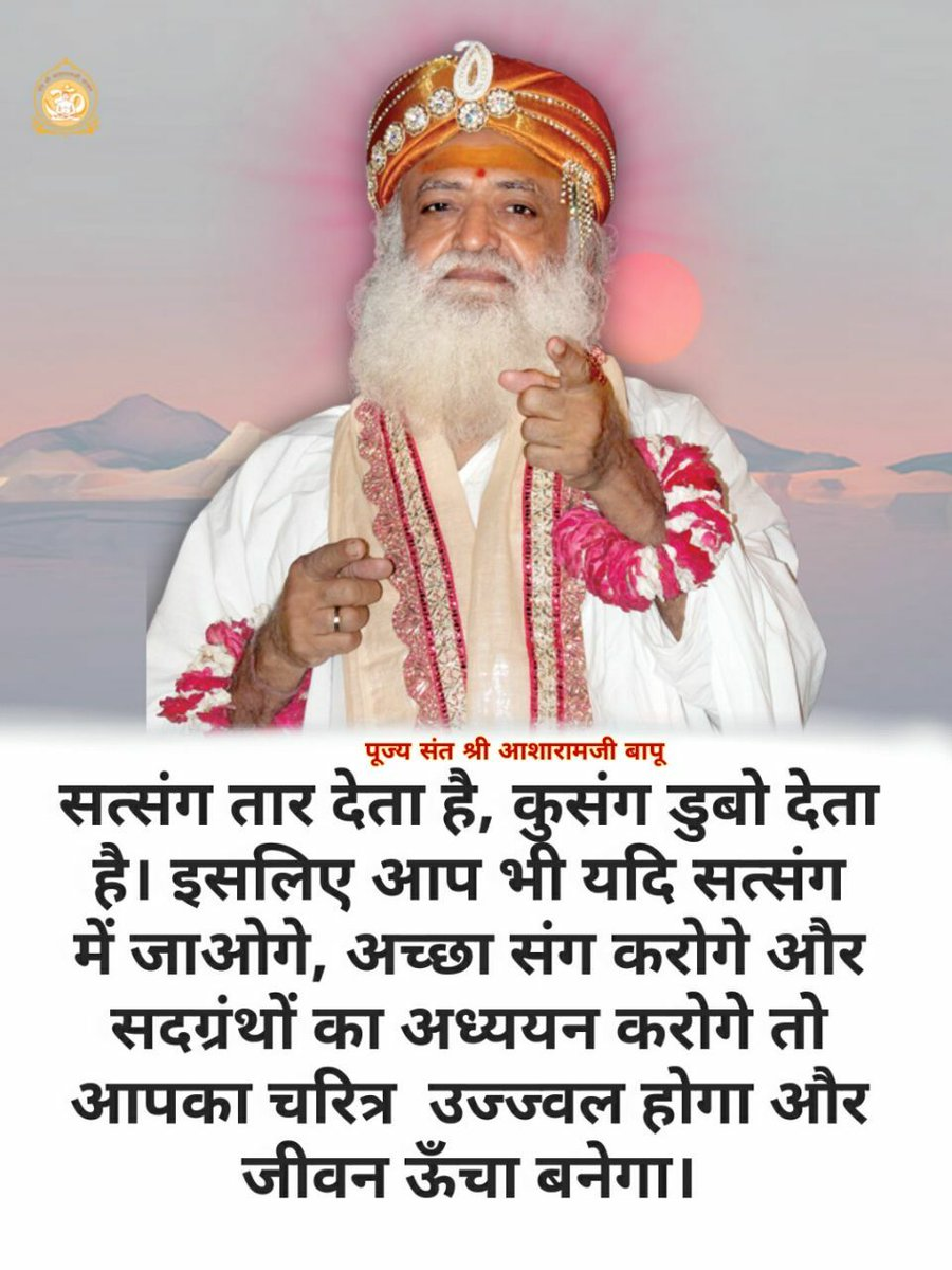 @RishiDarshan @asharamjibapu_ बहुत ही बढ़िया पावन सत्संग । Sant Shri Asharamji Bapu  #Bapuji   #MondayMotivation  #MondayThought #MondayThoughts