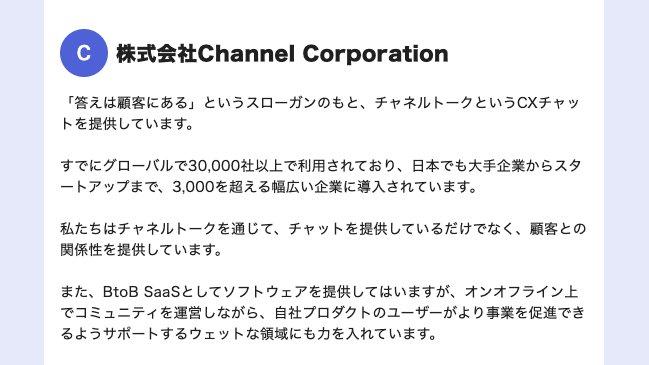 今日気になったのは、株式会社Channel Corporationさん。bosyuでもユーザーさんの問合せ先チャットとして使わせていただいている、チャネルトークの会社さんです☺️5人目のコアメンバーを探しているそうなので、気になる方はまず話を聞いてみては?#私の気になる企業 @Channelio_JP #求人bosyu