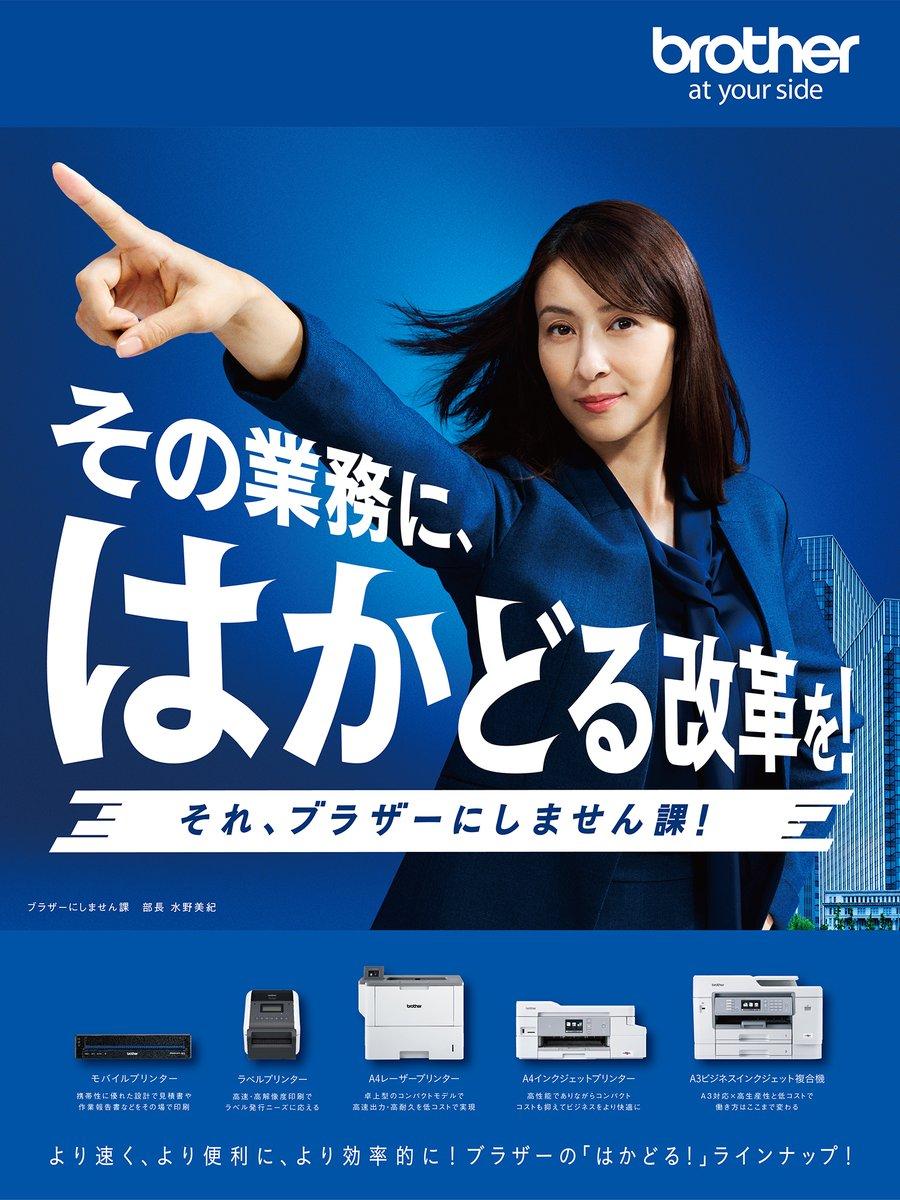 ブラザー、イメージキャラクターに女優の「水野美紀」さんを起用