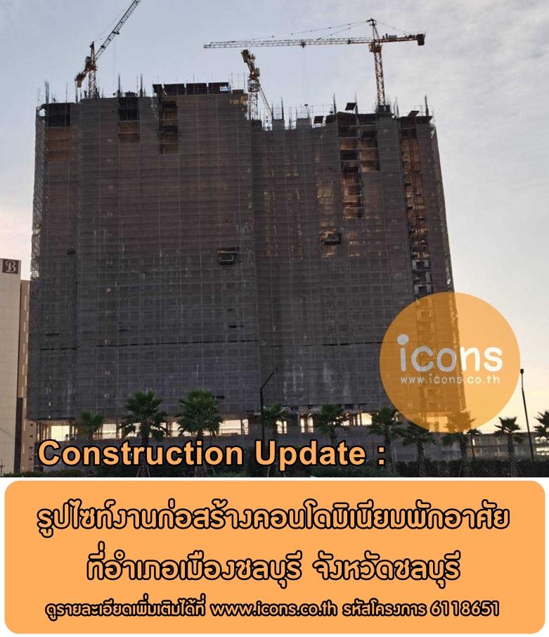 #18Jan2021🌈🌻 Construction Update🚧🚧 รูปไซท์งานก่อสร้างคอนโดมิเนียมพักอาศัยที่อำเภอเมืองชลบุรี จังหวัดชลบุรี ดูรายละเอียดเพิ่มเติมได้ที่  รหัสโครงการ 6118651 #คอนโดมิเนียม #condominium #construction