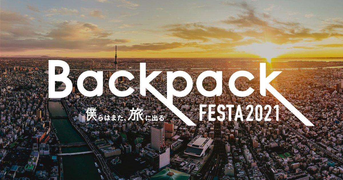 日本最大級の旅オンラインイベントBackpackFESTA2021開催決定!