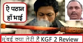 Watch KGF 2 Teaser Review on Youtube by Harishbhai Open here -   #10KiDiscovery #farmer #LargestVaccineDrive #SaturdayThoughts #SonaliPhogat #TrackDownSSRKillers  #ArnabGate #SSRiansWithArnab #BanTandavNow #MumbaiIndians #AUSvsIND