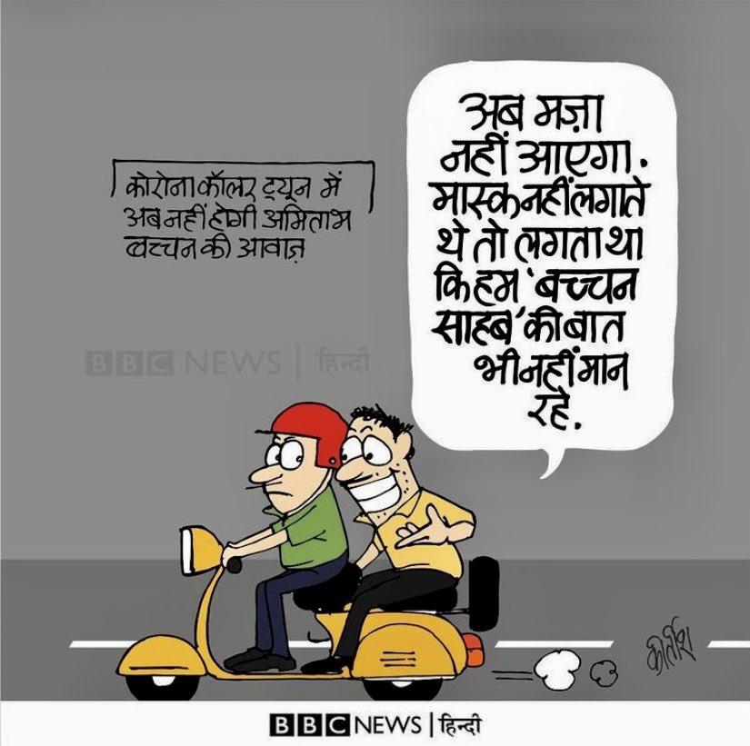 बच्चन साहब @SrBachchan !!!!