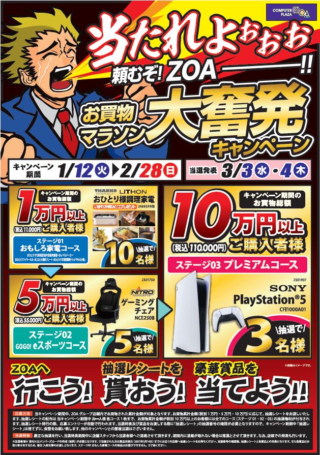 お買い物マラソン大興奮キャンペーン  本日より、会員カードを作って1万円以上のお買い物で 抽選でPS5が当たるキャンペーンを実施中 詳しくはこちら  #ZOA #相模原 #パソコン #PS5