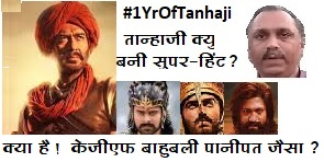 Why Tanhi is Superhit ? What is common in KGF Bahubali Panipat Movies OPEN here -   #10KiDiscovery #farmer #LargestVaccineDrive #SaturdayThoughts #SonaliPhogat #TrackDownSSRKillers #ArnabGate #SSRiansWithArnab #BanTandavNow #MumbaiIndians #AUSvsIND