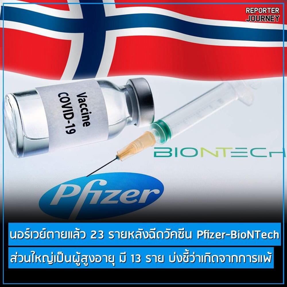 นอร์เวย์ตายแล้ว 23 ราย  หลังฉีดวัคซีนของ Pfizer
