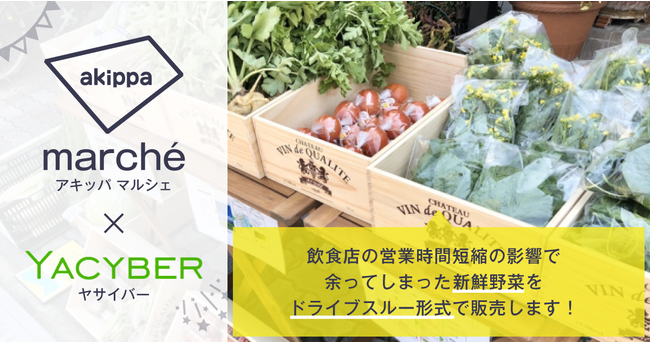 akippaとYACYBER、シェア駐車場で野菜のドライブスルー販売を実施 / 関西圏にて実施し、今後は首都圏や他の地域での展開も調整 @PRTIMES_JP